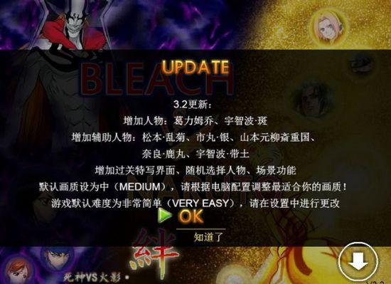 game Bleach vs Naruto 3.3